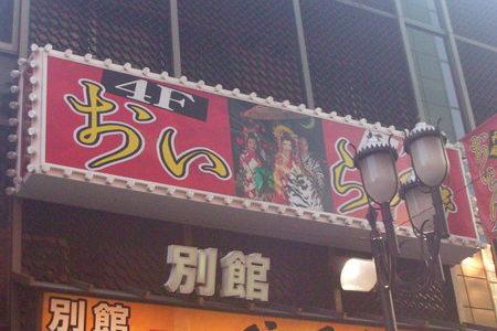 東京・池袋のセクキャバおいらんの口コミ、評判のまとめ&オススメの女の子付きリアル体験談を紹介。