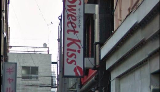東京吉原のソープランドSweetKiss(スウィートキッス)の口コミ、評判と、おすすめ嬢付きリアル体験談と遊び方紹介。
