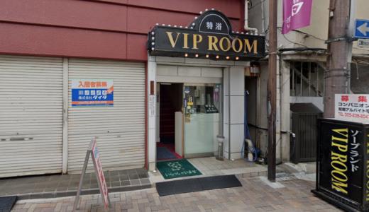 山梨甲府のソープランド「VIPROOM」の口コミ、評判とは?オススメ嬢付きリアル体験談を紹介。