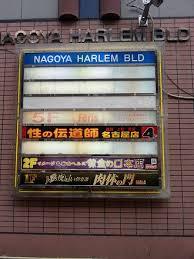 名古屋のM性感痴女ヘルス「黄金の口」の口コミ、評判と、おすすめ嬢付きリアル体験談と遊び方紹介。