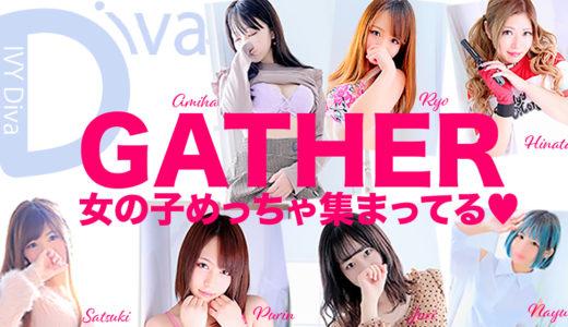 愛知県のデリヘル、IVY(アイビー)の遊び方と、ローラ似ギャル系Iカップのみか嬢とのリアル体験談を紹介。