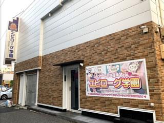 【制服好き要チェック】神戸福原のソープランド「エピローグ学園」の口コミ、評判とは?オススメ嬢付きリアル体験談紹介。
