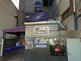 千葉栄町にあるソープランド、「プラザ2」の口コミ、評判とは?オススメ嬢付きリアル体験談を紹介。