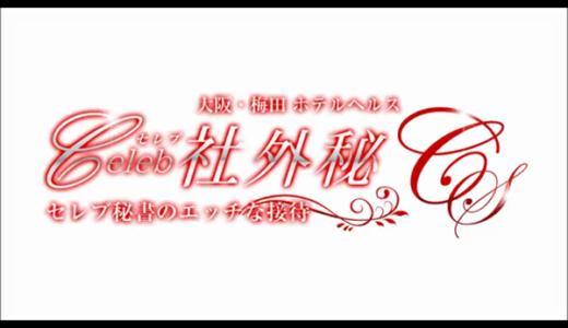 大阪のホテヘル「セレブ社外秘」の口コミ評判は?おすすめ嬢付きリアル体験談を紹介