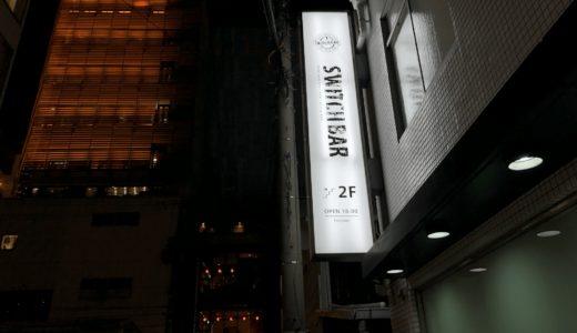 大阪・梅田にある出会いスポット、スイッチバー梅田茶屋町店の口コミ、評判と実態調査&リアル体験談付き遊び方紹介。一人で行くのもペアで行くのもあり。