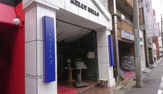 吉原の高級ソープランド店「ケリーヒルズ」の口コミ、評判は?おすすめ嬢やNS情報と、NNができた極上の体験談を紹介。