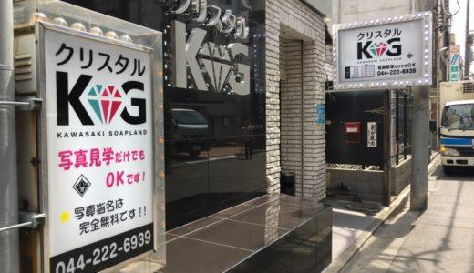 神奈川・川崎のソープランド店「クリスタルKG」の口コミ、評判とは?おすすめ嬢やNS情報付きリアル体験談を紹介。